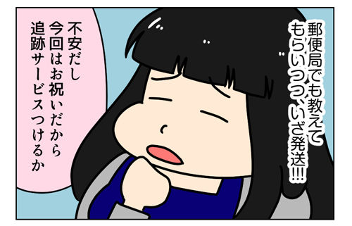 はじめての海外発送_1_03