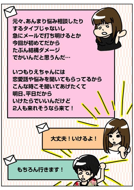 57_02_02【婚活漫画】57話-2 りえちゃんの失恋を女子会メンバーに連絡