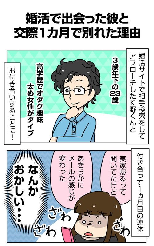 交際1カ月で別れた理由「太めオタク女の婚活」第15話_01