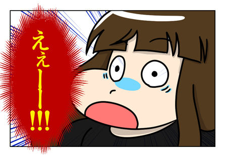 122_02【婚活漫画】63話-1 婚活オフ飲み会 まーちゃんその後