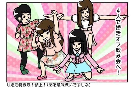 108_02【婚活漫画】59話 4人で婚活飲み会へ