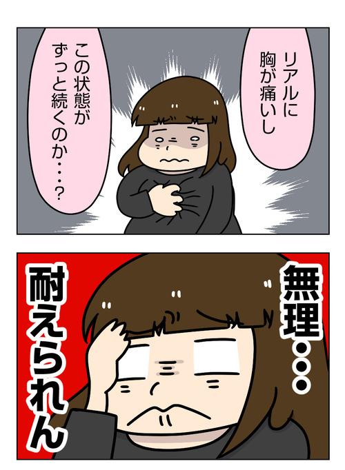 【婚活漫画】161-5 失恋の悲しみの中、出した答え4_2_01
