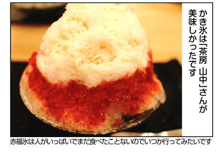 145_04【婚活漫画】68話-1 神社めぐり〔伊勢神宮〕