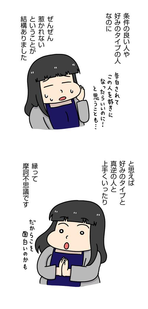 太めオタク女の婚活18話_03