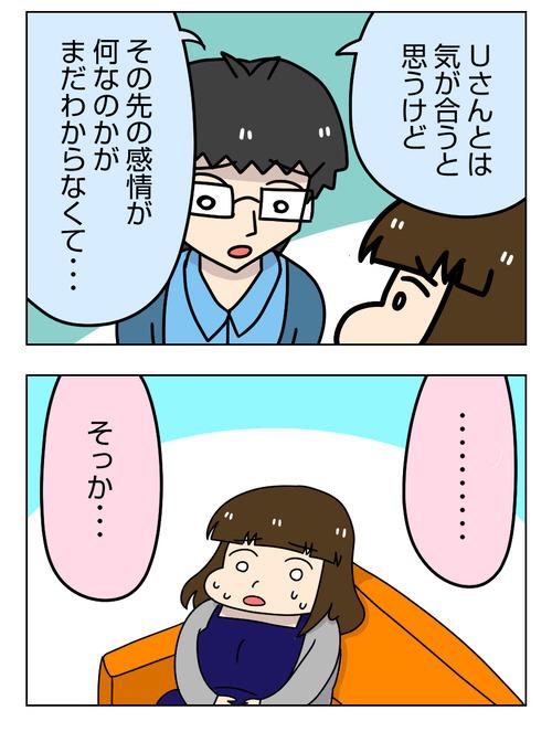 【婚活漫画】155-3 好きな人に自分のことをどう思うか聞いた結果2_2_02