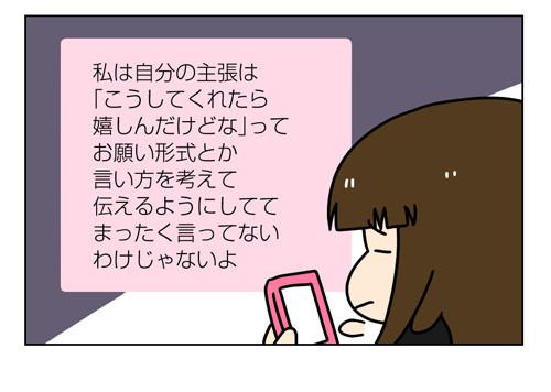 1_1_04【婚活漫画】136-1 ネット婚活 Fさんがデートを楽しめなかった理由