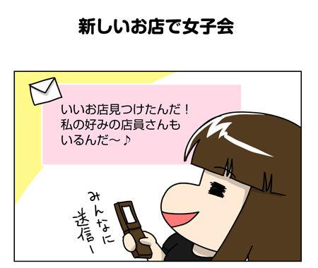 137_01【婚活漫画】66話-2 新しいお店で女子会
