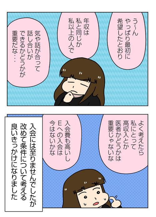 【婚活漫画】146-2 医者・高収入男性 限定登録の結婚相談所に私が感じた特徴2_1_01
