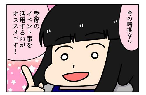 婚活漫画_番外編_1_02