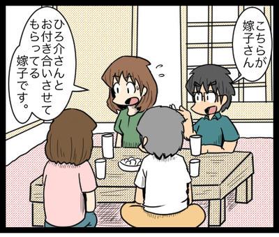 初めての実家 九州旅行編24