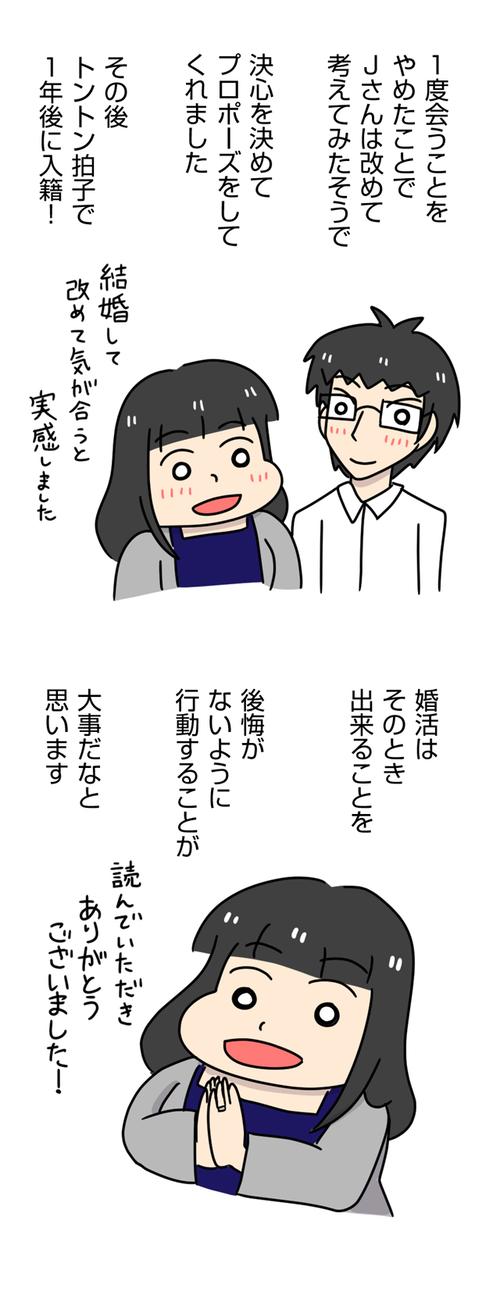 太めオタク女の婚活47_05