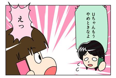 146_02【婚活漫画】68話-2 まーちゃんからの電話