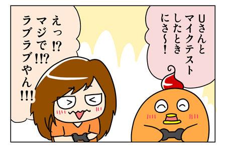 【日常漫画】オマケ 2度 恥ずかしい03