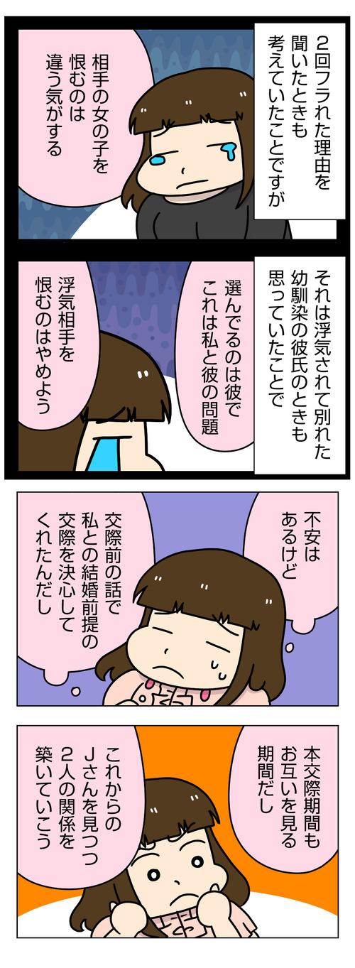 【婚活漫画】163-4 好きな人の忘れられない人に対して思うこと5_2