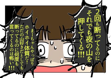125_03【婚活漫画】63話-4 お断りメールをしたその後
