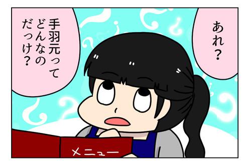 チキン!手羽先!_1_02
