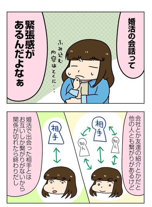 【婚活漫画】152-2 婚活の会話が緊張する理由 と 私が既視感を感じること2_1_01
