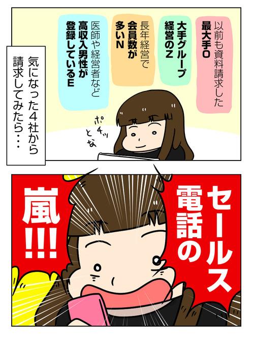 【婚活漫画】146-1 複数の結婚相談所に一括資料請求してみたら1_1_02
