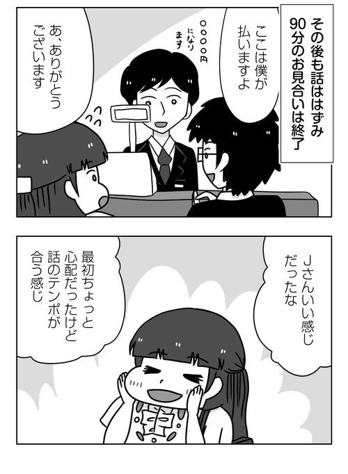 【婚活漫画】148-4 結婚相談所Jさんのお見合いの返事が…2_2_02