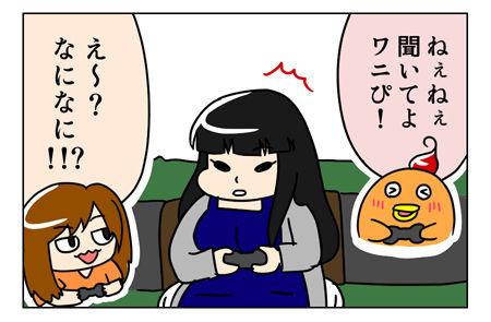【日常漫画】オマケ 2度 恥ずかしい02