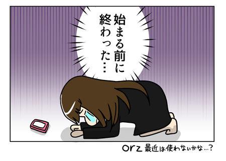 【婚活漫画】73話-1 別れは突然に1_1_04