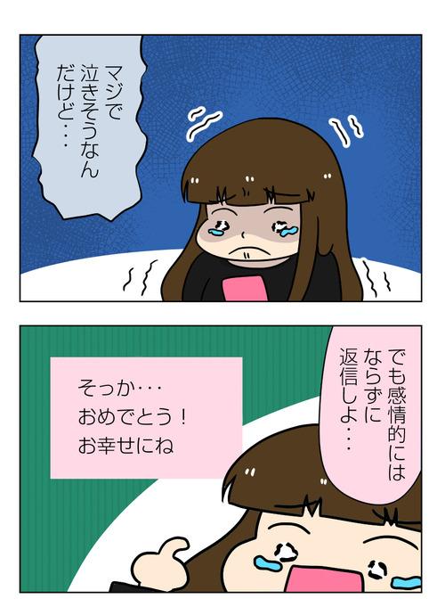 【婚活漫画】147-6 ネット婚活Iさん 突然の別れ5_1_01