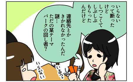121_02【婚活漫画】62話-3  変わった人が多かった婚活オフ会