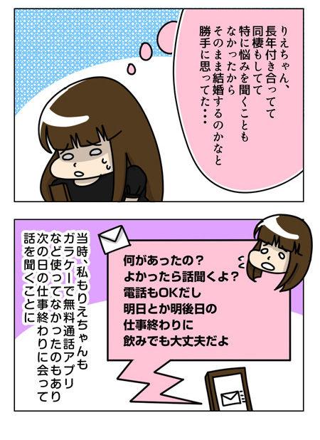 102_03【婚活漫画】57話 女子会メンバーのりえちゃんの失恋