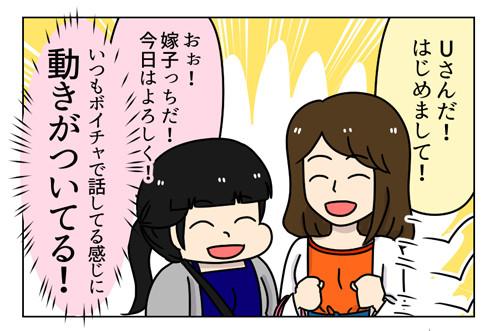 しんまい夫婦と名古屋観光2_1_02