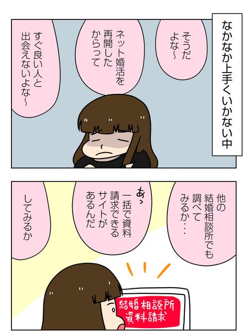 【婚活漫画】146-1 複数の結婚相談所に一括資料請求してみたら1_1_01