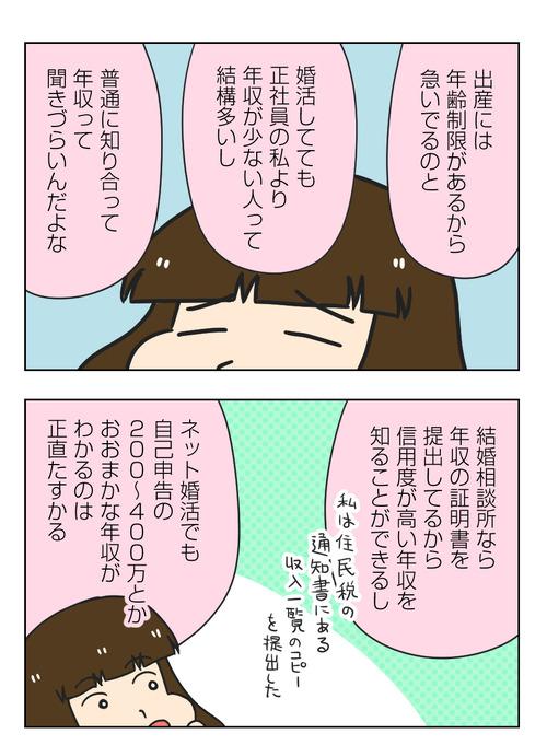 【婚活漫画】147-5 結婚相手に求める条件 と 婚活する理由4_1_01