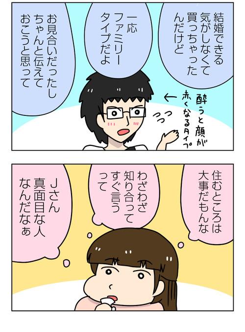 【婚活漫画】150 Jさんとお見合い後 1回目のデート1_2_02