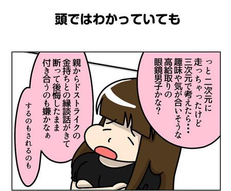 055_01【婚活漫画】43話 失恋で放心状態