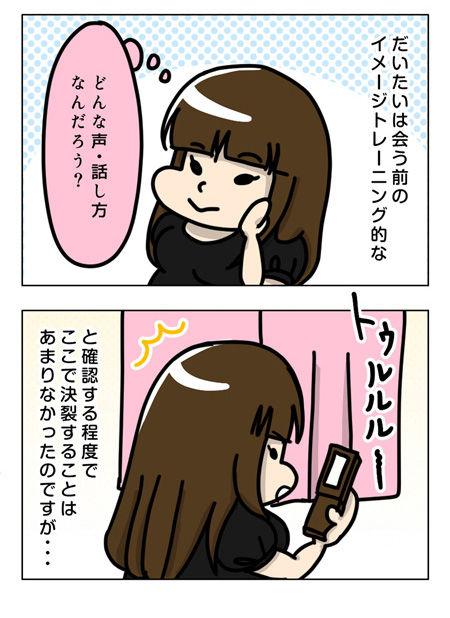 035_1_03【婚活漫画】33話ネット婚活の決裂パターン3