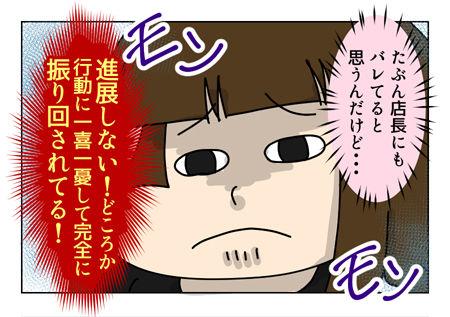 143_03【婚活漫画】67話-6 バレバレでモンモン