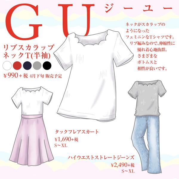 GU_リブスカラップネックT(半袖)