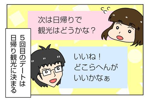 【婚活漫画】157-1 日帰り遠出デートは順調だけど...1_1_02_02