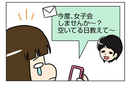 【婚活漫画】73話-2 久しぶりの女子会1_2_02