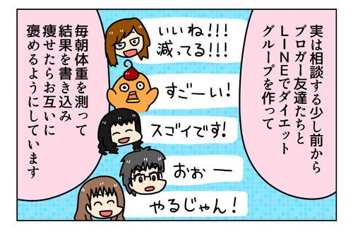 【PR】LINE-トークCAREで専門家にダイエット相談-体験レポ!2_2_04