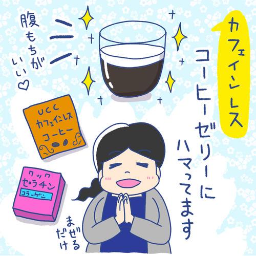 カフェインレスコーヒーゼリーにハマってます。ゼラチンで固めるだけ簡単![日常漫画]