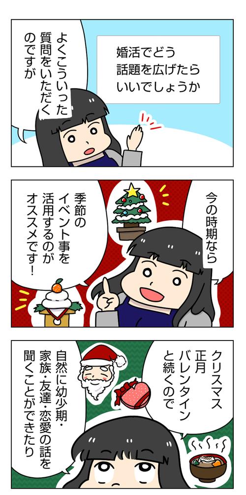 「初対面でも盛り上がるテッパンネタ」太めオタク女の婚活34_01