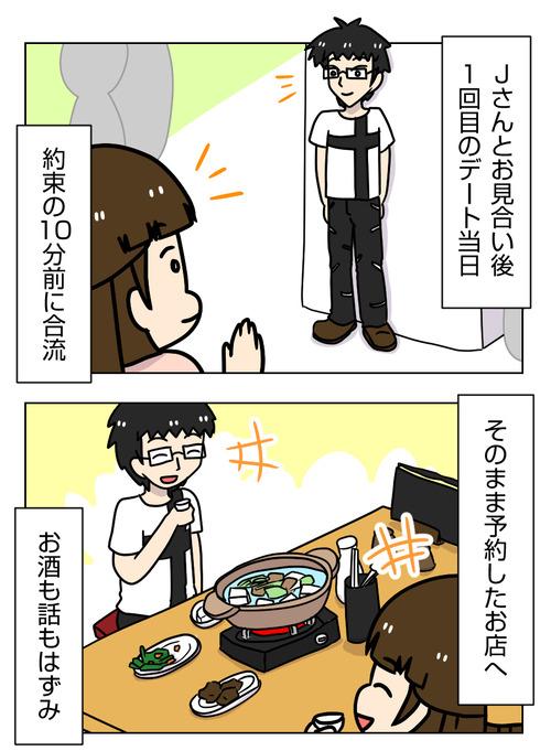 【婚活漫画】150 Jさんとお見合い後 1回目のデート1_1_01