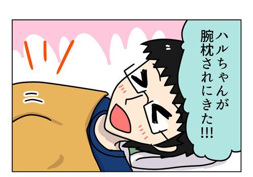 小悪魔猫ハル_2_01