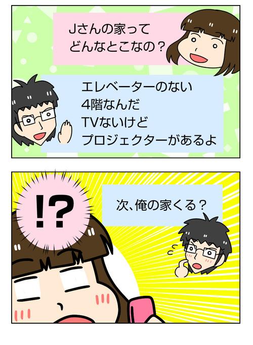 【婚活漫画】157-3 フラグ立ったかも?2_1_02