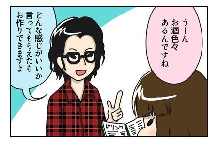 138_02【婚活漫画】66話-3 店長現る(眼鏡)
