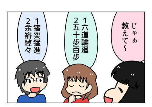 心理テスト_ヒロニキ嫁子yuen編_2_01