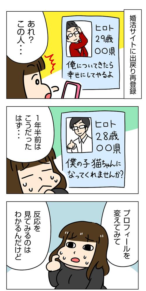 豹変! 疑念を抱いた婚活プロフィール「太めオタク女の婚活」第39話_01