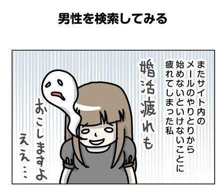 038_1_01【婚活漫画】36話 男性を検索する