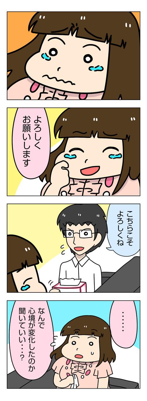 【婚活漫画】163-1 突然のプロポーズ1_2