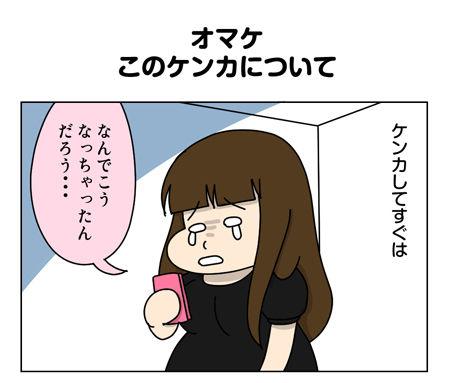149_01【婚活漫画】68話-オマケ 女子会メンバーとのケンカについて